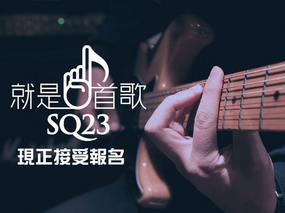 [聽] SQ23 就是一首歌 在線報名今天展開