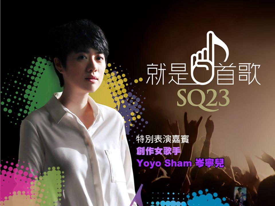 [有片] SQ23 門票公開發售  聽三首歌認識表演嘉賓 Yoyo 岑寧兒