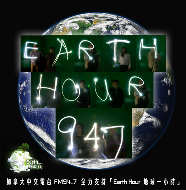 Staff at CHKF-FM947 Calgary also created a montage graphic for Earth Hour using the light painting effect. A dozen DJs moved a hand-held light to create individual alphabets while a camera captured their movement using long exposure.