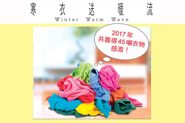 Winter Warm Wave 2017 總重量公佈