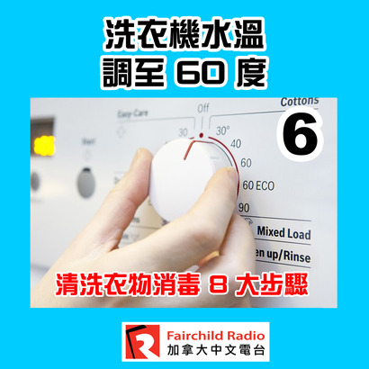 Laundering clothes safely 疫境下如何清洗衣服才能殺菌? 留意這 8 個步驟