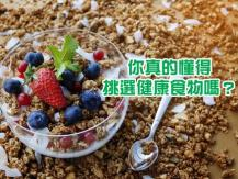 Unhealthy food 10 種看似非常健康 但可能完全不健康的食品