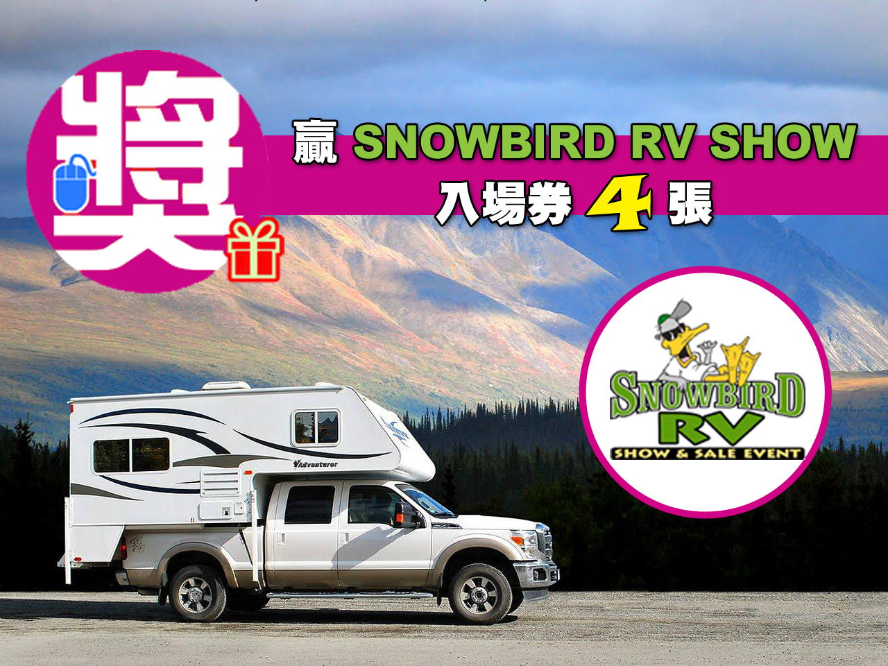 贏 4 張 2018 Snowbird RV Show & Sale Event 入場門票 [已完結