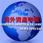 Foreign Assets & Income 海外資產申報