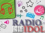 Mandarin Radio Idol