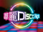 華麗 Disco Night