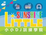 Little Sunshine 小小 DJ 訓練學院