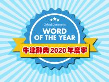 Words of the Year 牛津辭典宣佈「2020 年度字」不只一個