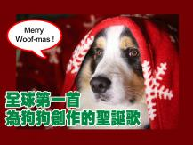 Christmas song for dogs 為狗隻度身訂造的聖誕歌
