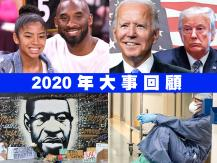 Year-in-review 2020 年大事回顧