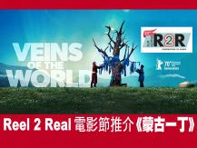 Reel 2 Real 電影節《蒙古一丁 Veins of the World》