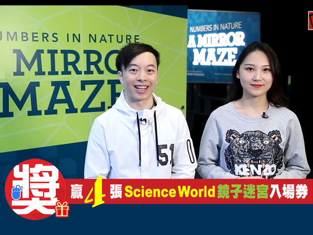 贏 4 張 Science World 入場券!還可玩「鏡子迷宮」![已完結]