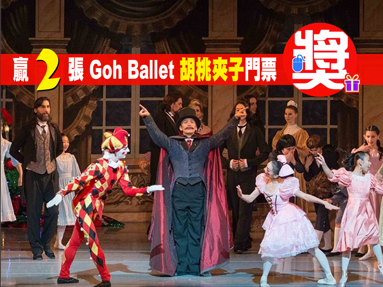 贏 2 張 Goh Ballet The Nutcracker 入場券 [已完結]