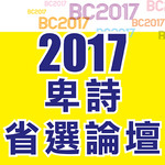 2017 Provincial Election Forum 卑詩省選論壇